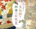 百段階段「文化財で四季のお花見」ランチセット(平日)
