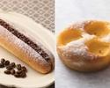 《オプション》カフェミルクフランス、クリームパンのセット【9/6~10/14迄のお渡し分】