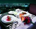 【ディナー】天空プロポーズディナー ¥15,900《土日祝日》