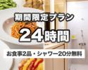【期間限定!!】【金~日・祝日】お食事2品・シャワー付き24時間4440円※ブース席限定