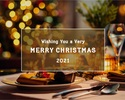 CHRISTMASコース <神戸牛>