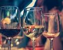 【オプション】 🍷海外産ワイン 4種類のペアリングコース