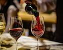 【オプション】 🍷海外産ワイン 5種類のペアリングコース