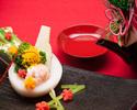 【年始会席ディナー】1/1~1/3 祝鶴(いわいづる)コース