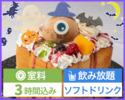 【期間限定!ハロウィンハニトーパック】お手軽3時間利用+選べるハニトー+ノンアル充実