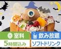 【期間限定!ハロウィンハニトーパック】コスパ抜群5時間利用+選べるハニトー+ノンアル充実