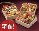 和洋中 三段 【早割・ネット割価格】¥41,700(宅配)