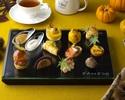 秋のアフタヌーンティーセット 10・11月 土日祝日(11:30 or 12:00予約)
