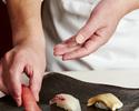 【寿司ディナー】事前決済20% おまかせ寿司ディナーコース