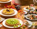 【ディナー】秋の味覚スイーツ&ディナーブッフェ