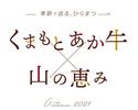 LUNCH / 10,000 yen (12,430yen all included)