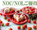 <New Otani Club/New Otani Ladies members' rate for WEEKENDS & HOLIDAYS> Sandwich & Dessert Buffet: Strawberry