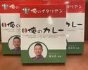 【俺のイタリアンカレー】 レトルトパック200g