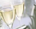 【Xmasオプション】〈期間限定〉 さがみ シャンパンヴァリエ