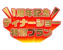 一周年記念ディナーショー特別プラン!(小学生)