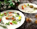 クリスマスディナー 「ラ・ムール」