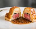 【ランチ】10/15~11/30限定 Le Menu des Vosgesのお肉料理をスペシャリテの【牛肉とフォアグラ、トリュフのパイ包み】差し替え。(¥11,500税・サービス料13%別)        【¥14,294税・サービス料13%込】