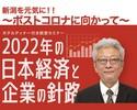 2022年の日本経済と企業の針路