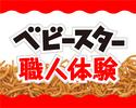11月【14:30】ベビースター職人体験