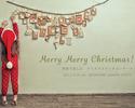 12/25(土)【Merry Merry Christmas!】家族で楽しむクリスマスランチコンサート